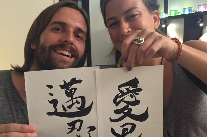 Have Your Name Created in Kanji and Written in Japanese Calligraphy