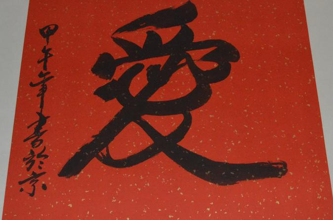 Private Full Day Tour: Mutianyu Great Wall, Dumplings & Calligraphy Class