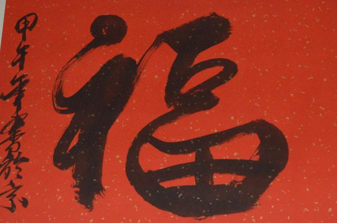 Private Tour with Calligraphy Class, Forbidden City, Tiananmen Square and Hutong